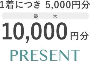 1着につき5,000円分 最大10,000円分JCBプレモデジタルPRESENT
