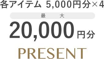 各アイテム5,000円分×4 最大20,000円分JCBプレモデジタルPRESENT