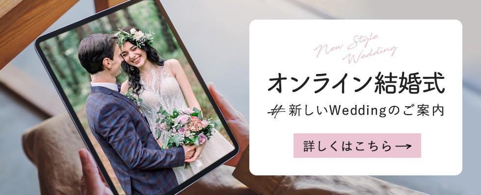 オンライン結婚式|新しいWeddingのご案内