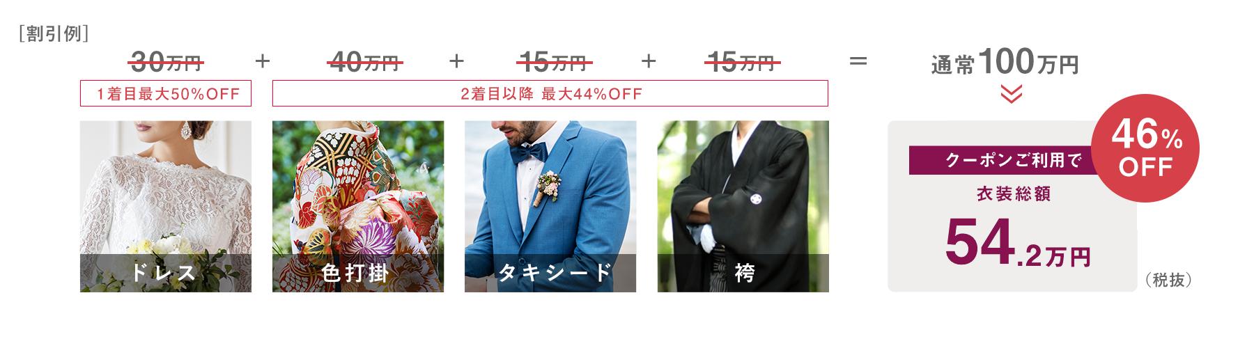 ドレス・色打掛・タキシード・袴|クーポンご利用で衣装総額54.2万円(税抜)|46%OFF