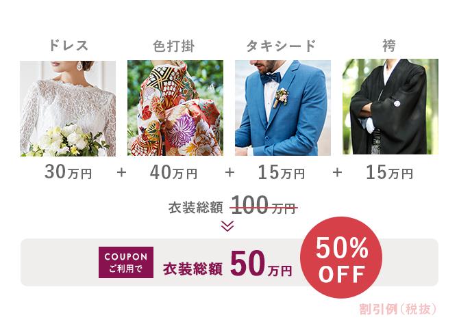 ドレス・色打掛・タキシード・袴|couponご利用で衣装総額50万円(税抜)|50%OFF