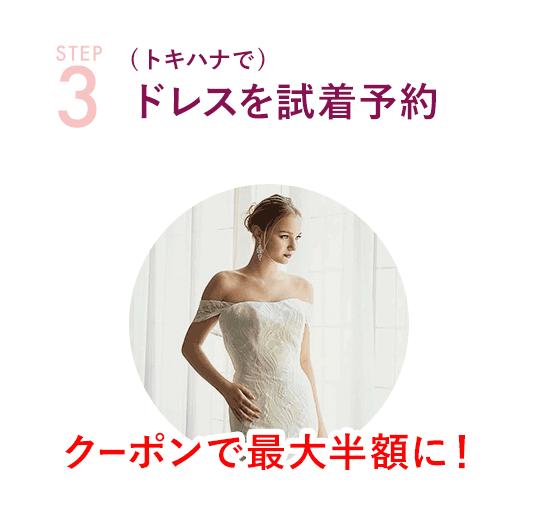 STEP-3 (トキハナで)ドレスを試着予約