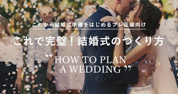 これで完璧!結婚式のつくり方