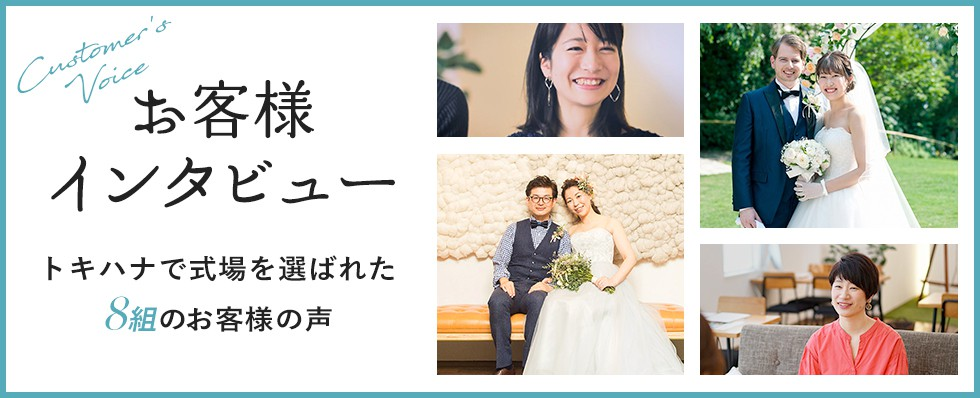 お客様インタビュー|トキハナで結婚式場を選ばれた8組のお客様の声