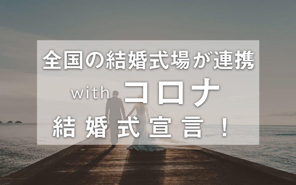 withコロナ時代の結婚式宣言!