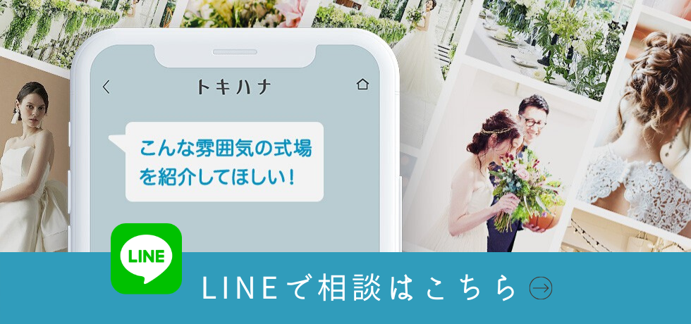 LINE相談