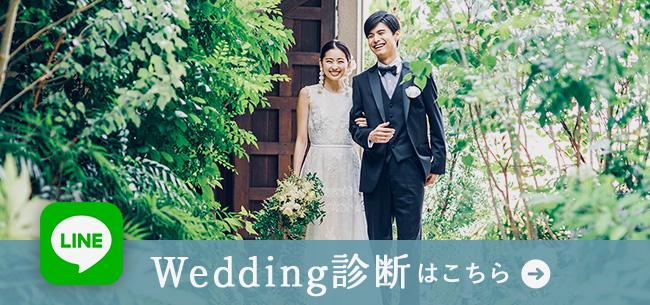 Wedding診断