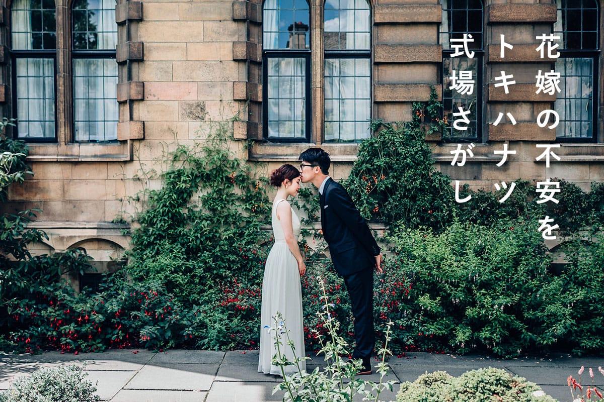 花嫁の不安をトキハナツ式場さがしトキハナ